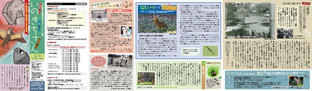 井の頭恩賜公園100周年カウントダウン新聞 いのきちさん 第4号