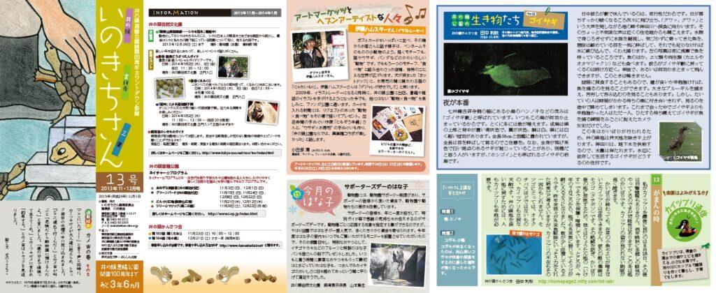 井の頭恩賜公園100周年カウントダウン新聞 いのきちさん 第13号