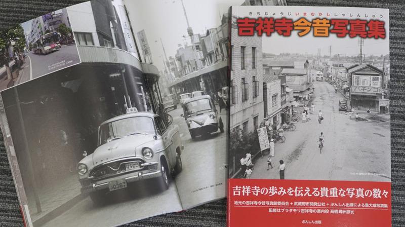 ぶんしん出版の新刊『吉祥寺今昔写真集』、Coming soon!!