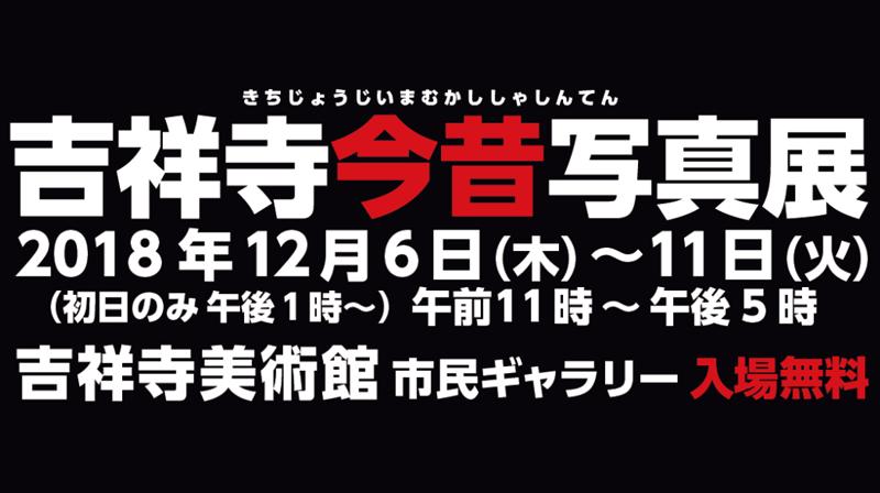 [地域情報]「吉祥寺今昔写真展」開催! 2018年12月6日(木)~11日(火)