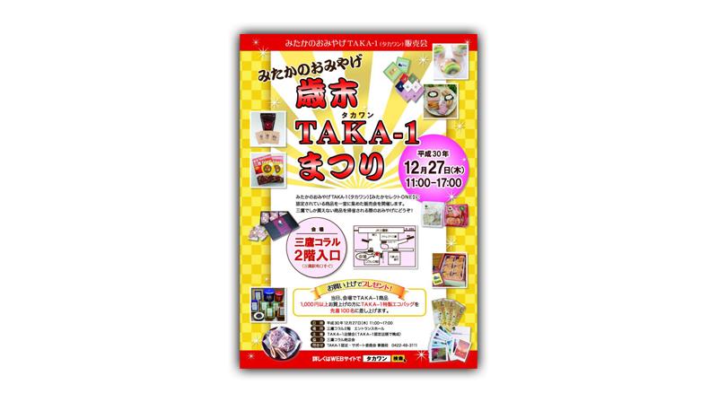 三鷹のお土産販売会「歳末TAKA-1まつり」!(12/27)