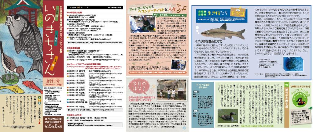 井の頭恩賜公園100周年カウントダウン新聞 いのきちさん 創刊号