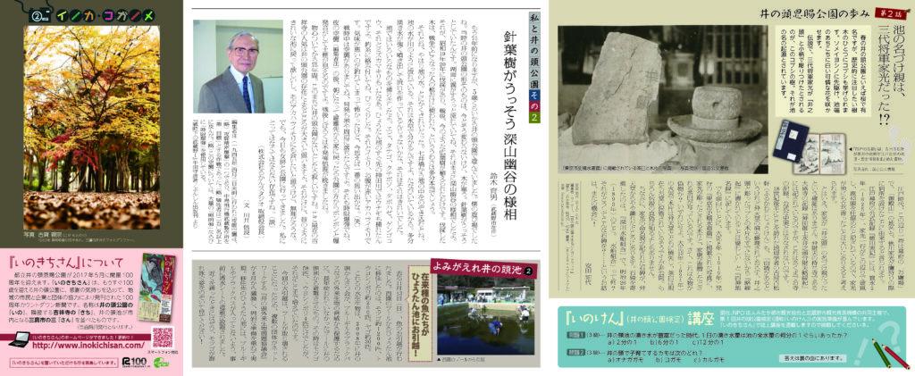 井の頭恩賜公園100周年カウントダウン新聞 いのきちさん 第2号