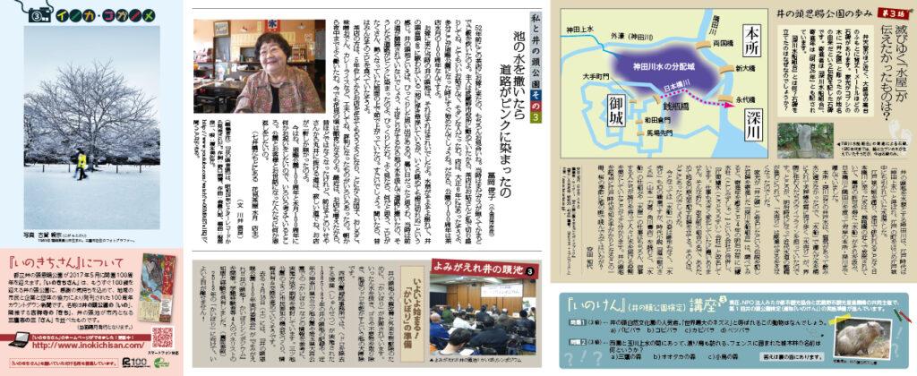 井の頭恩賜公園100周年カウントダウン新聞 いのきちさん 第3号