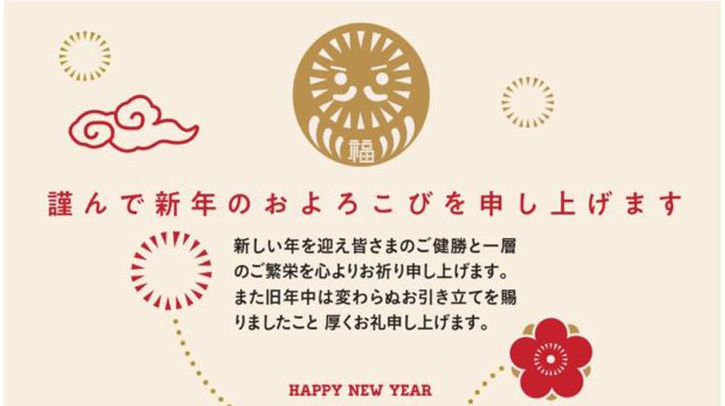 謹んで新年のおよろこびを申し上げます