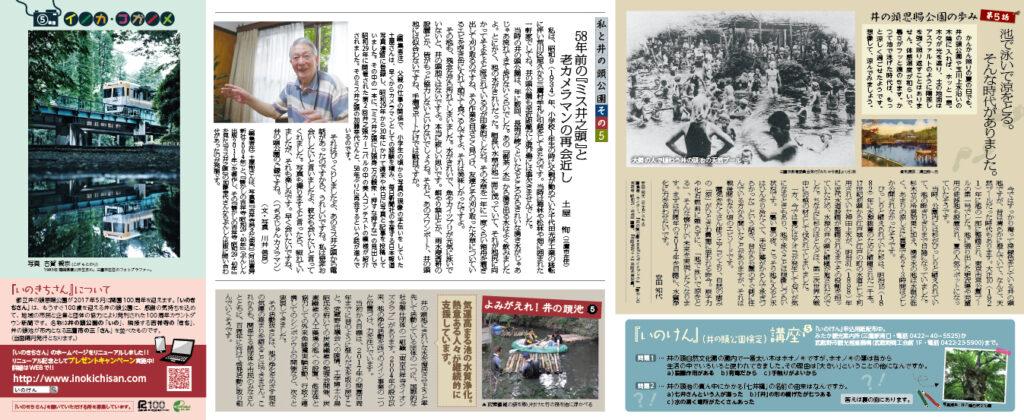 井の頭恩賜公園100周年カウントダウン新聞 いのきちさん 第5号