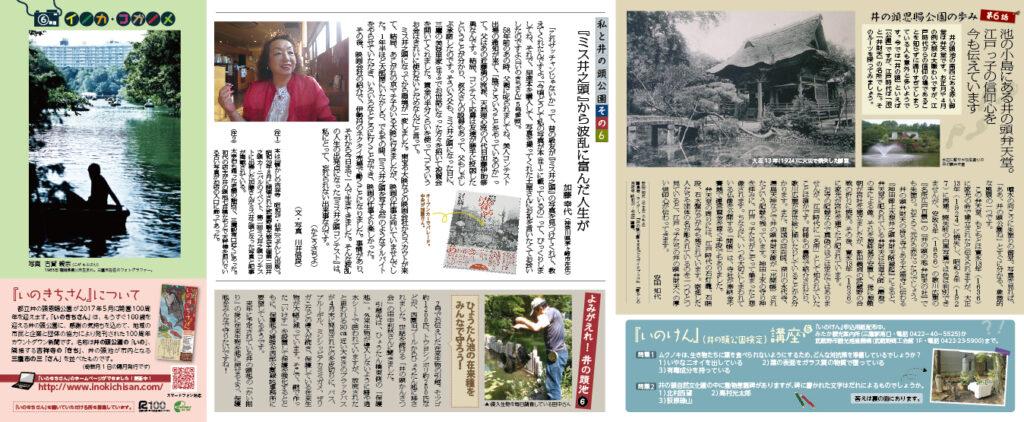 井の頭恩賜公園100周年カウントダウン新聞 いのきちさん 第6号