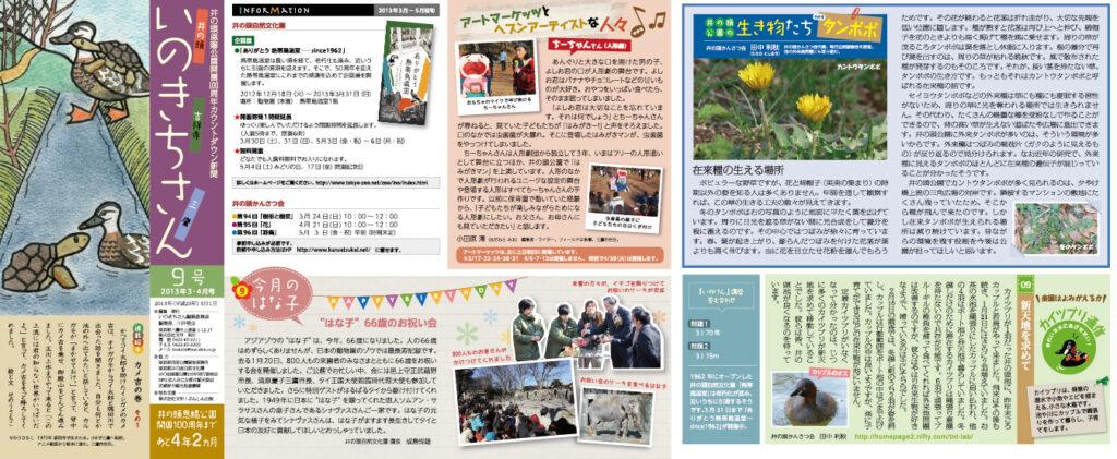 井の頭恩賜公園100周年カウントダウン新聞 いのきちさん 第9号