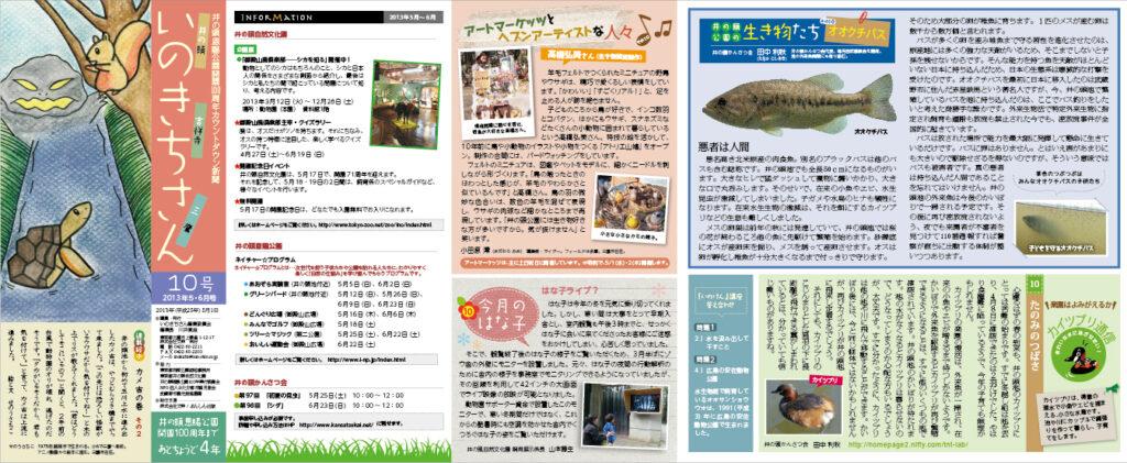 井の頭恩賜公園100周年カウントダウン新聞 いのきちさん 第10号