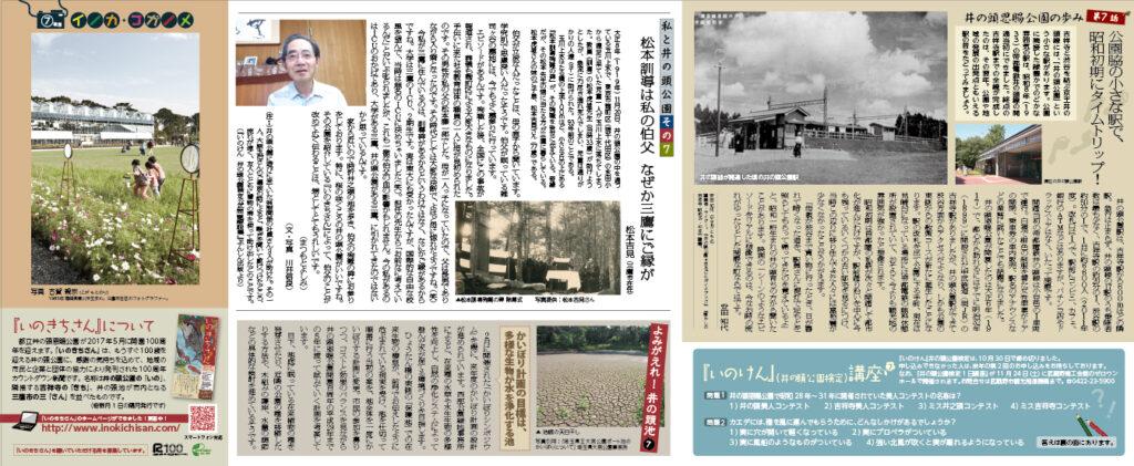井の頭恩賜公園100周年カウントダウン新聞 いのきちさん 第7号