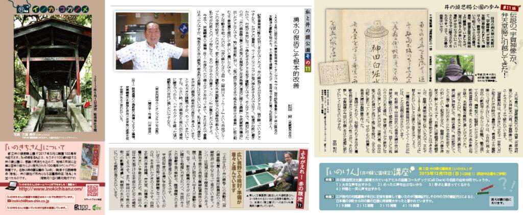 井の頭恩賜公園100周年カウントダウン新聞 いのきちさん 第11号