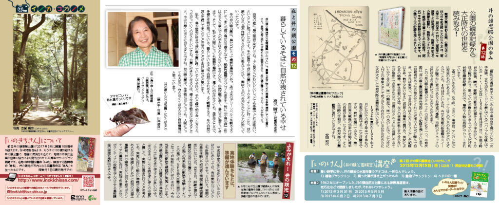 井の頭恩賜公園100周年カウントダウン新聞 いのきちさん 第12号