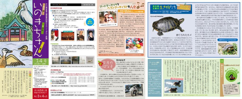 井の頭恩賜公園100周年カウントダウン新聞 いのきちさん 第14号