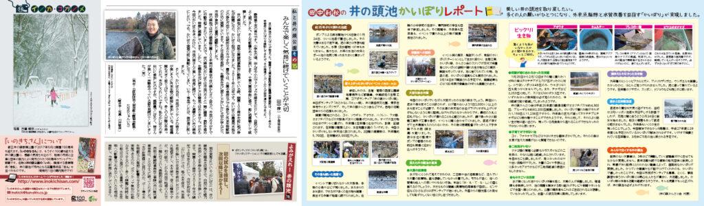 井の頭恩賜公園100周年カウントダウン新聞 いのきちさん 第15号