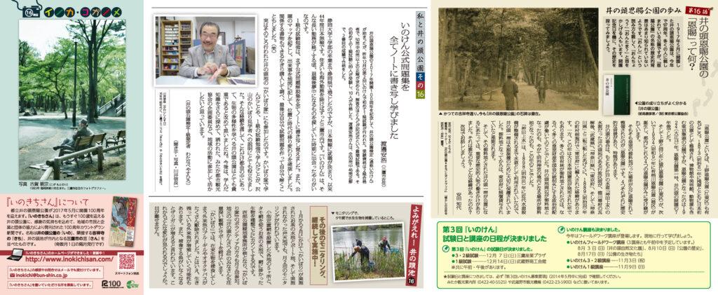 井の頭恩賜公園100周年カウントダウン新聞 いのきちさん 第16号