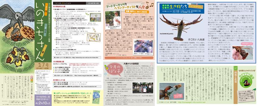 井の頭恩賜公園100周年カウントダウン新聞 いのきちさん 第17号