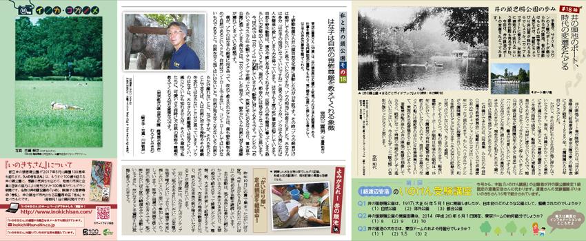 井の頭恩賜公園100周年カウントダウン新聞 いのきちさん 第18号
