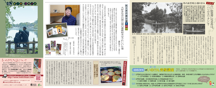 井の頭恩賜公園100周年カウントダウン新聞 いのきちさん 第19号