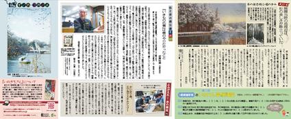 井の頭恩賜公園100周年カウントダウン新聞 いのきちさん 第20号