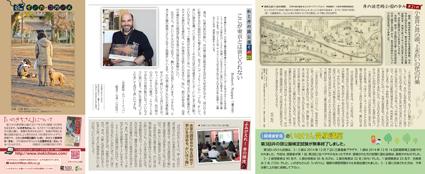 井の頭恩賜公園100周年カウントダウン新聞 いのきちさん 第21号