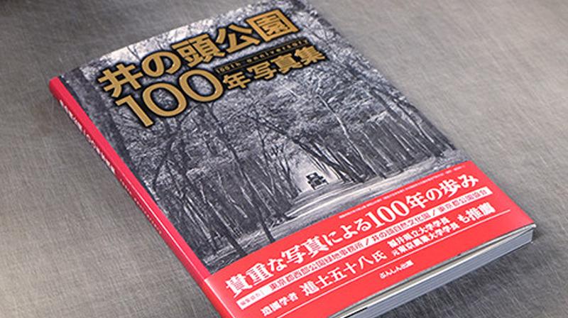 [社長コラム] 新1万円札の 渋沢栄一 は井の頭公園誕生にも深く関わっていた