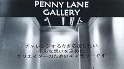 PENNY LANE GALLERY オープン &「吉祥寺今昔写真展」開催中