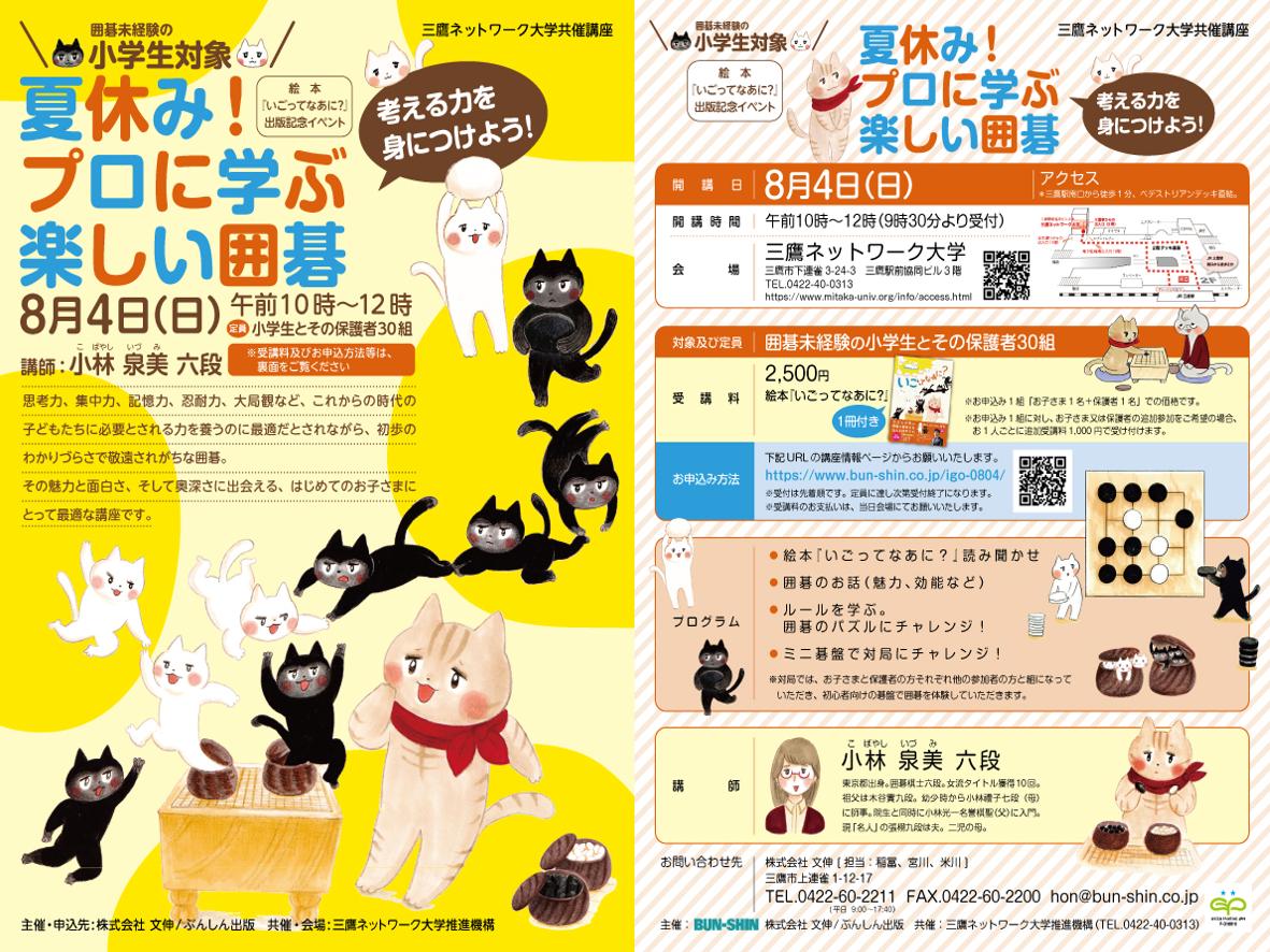 [プレスリリース]出版記念イベント「夏休み!プロに学ぶ楽しい囲碁」を開催します(8/4・日)