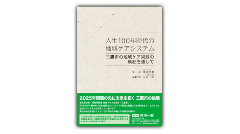 [新刊情報]『人生100年時代の地域ケアシステム―三鷹市の地域ケア実践の検証を通して』