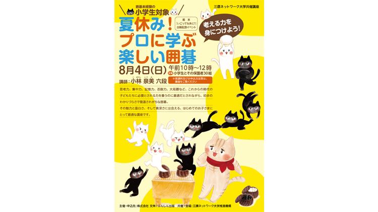 [イベント情報]「夏休み!プロに学ぶ楽しい囲碁 -考える力を身につけよう!」(8/4開催)