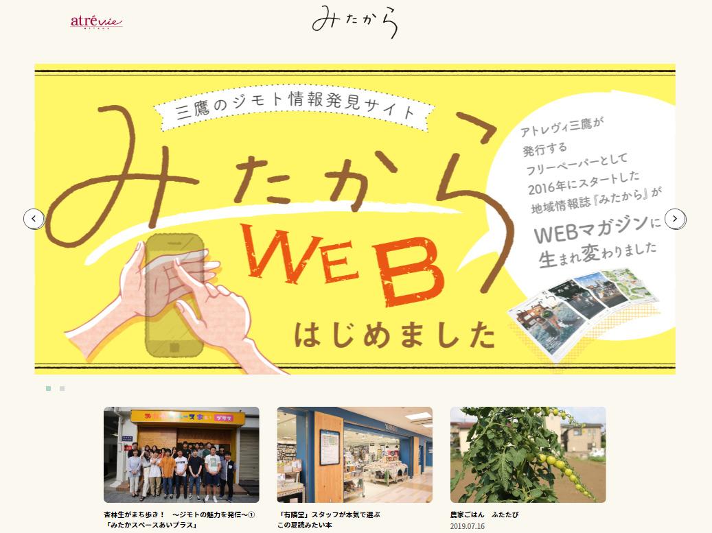 アトレヴィ三鷹発!地域情報サイト『みたから』誕生!