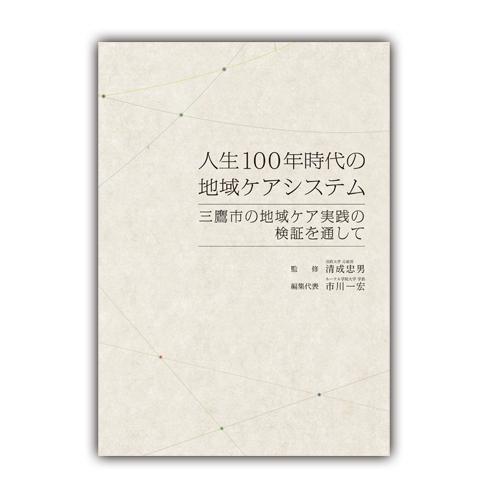 人生100年時代の地域ケアシステム