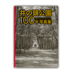 井の頭公園100年写真集