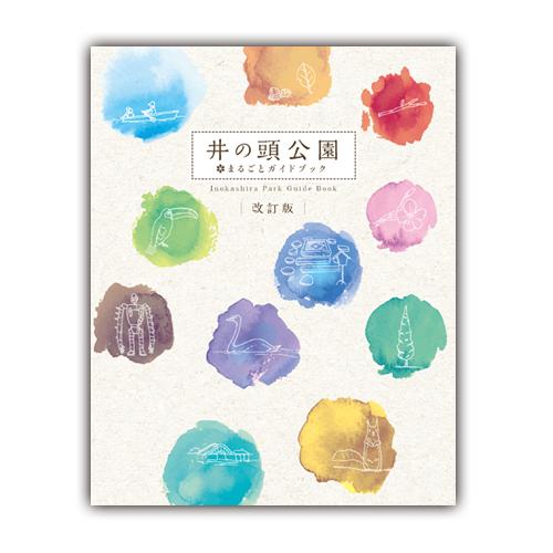 井の頭公園まるごとガイドブック 改訂版