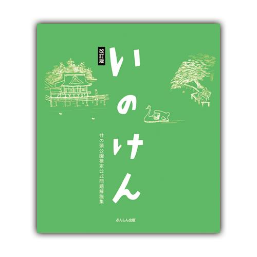 いのけん(改訂版)