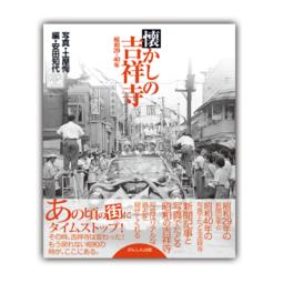 懐かしの吉祥寺 昭和29・40年