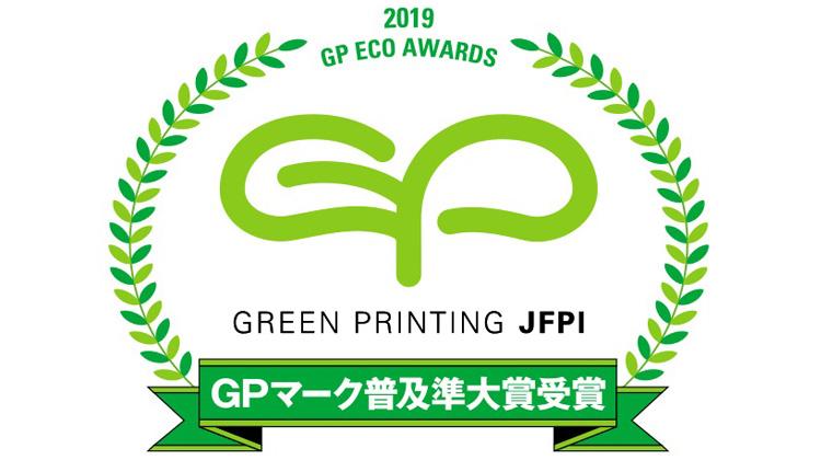 [受賞]3年連続!GPマーク普及準大賞を受賞