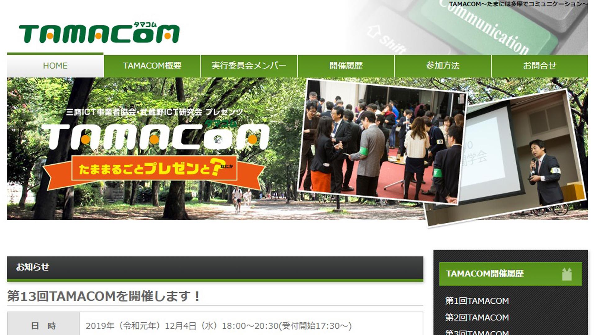 第13回TAMACOM 12/4(水)開催です!