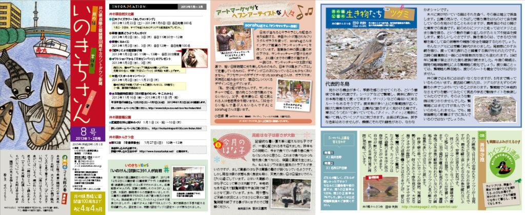 井の頭恩賜公園100周年カウントダウン新聞 いのきちさん 第8号