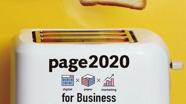 「page」のカンファレンスに弊社社員が登壇