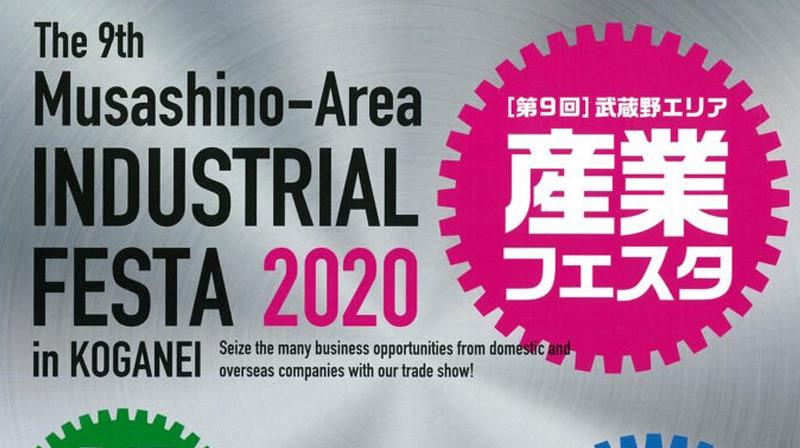 第9回武蔵野エリア産業フェスタに出展します