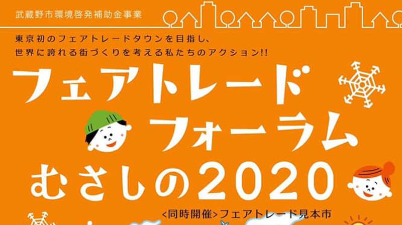 「フェアトレードフォーラムむさしの2020」に参加します!(2/16・日)