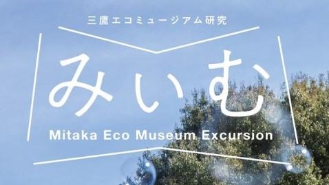 三鷹エコミュージアム研究『 みぃむ 』第2号が発行されました