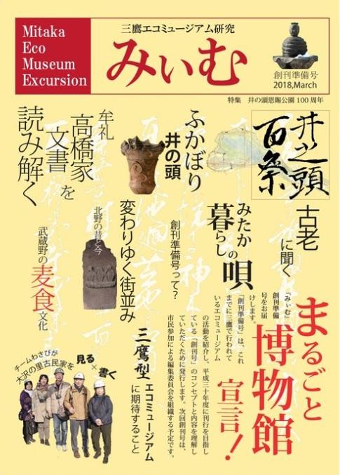 三鷹エコミュージアム研究『みぃむ』創刊準備号