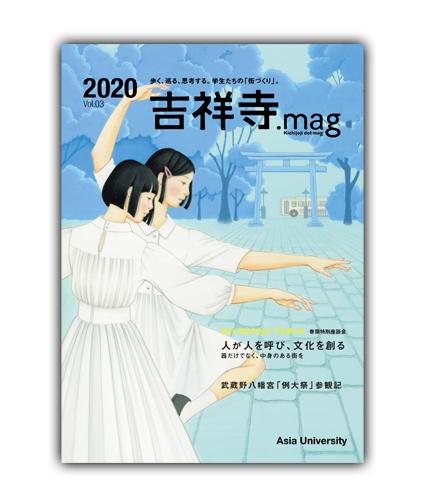 吉祥寺.mag 2020 vol.03