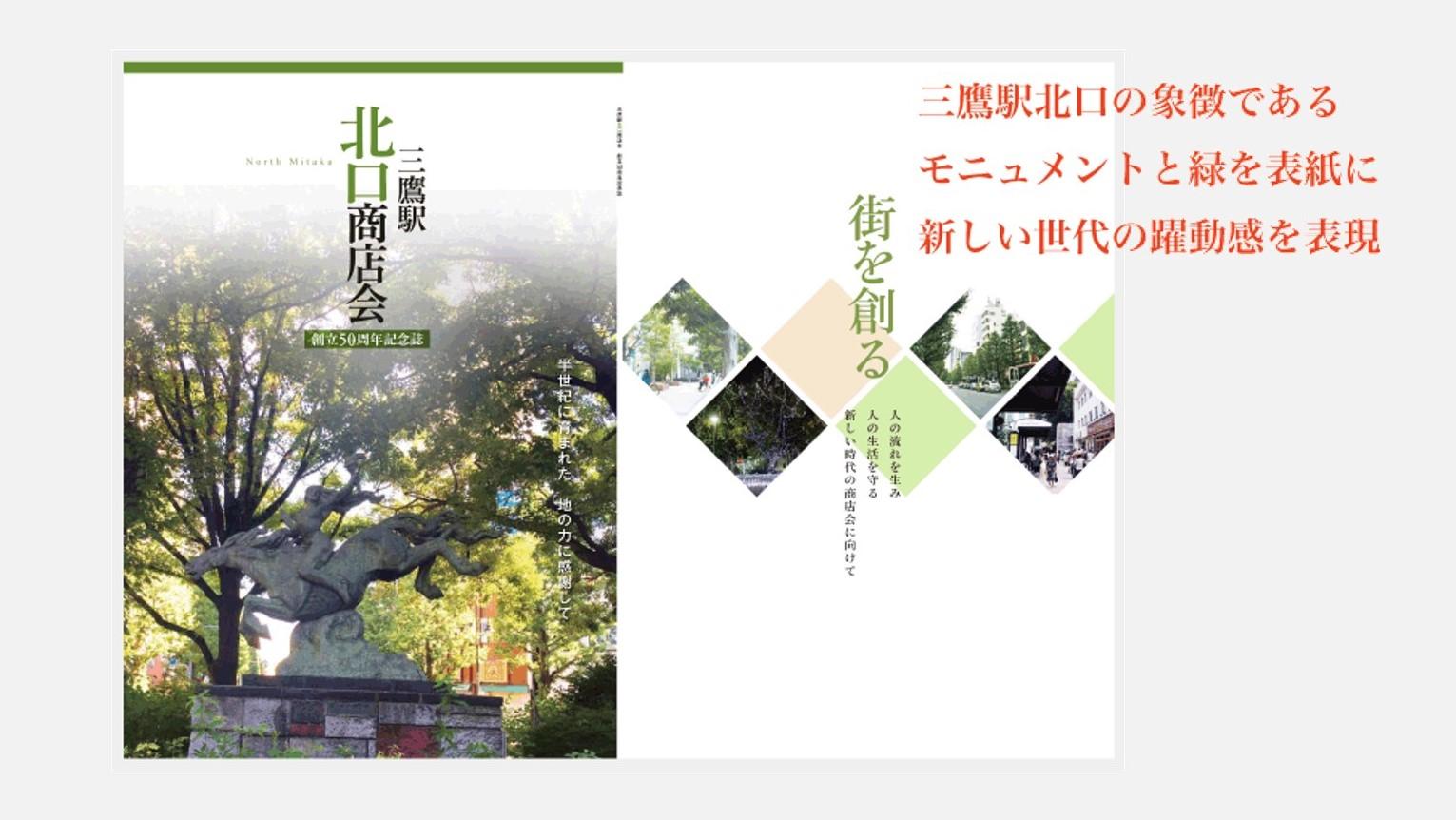 [制作事例]三鷹駅北口商店会様 『創立50周年記念誌』
