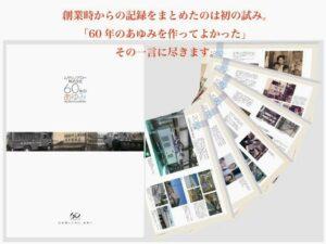 ムサシノアロー株式会社様 『60年のあゆみ』