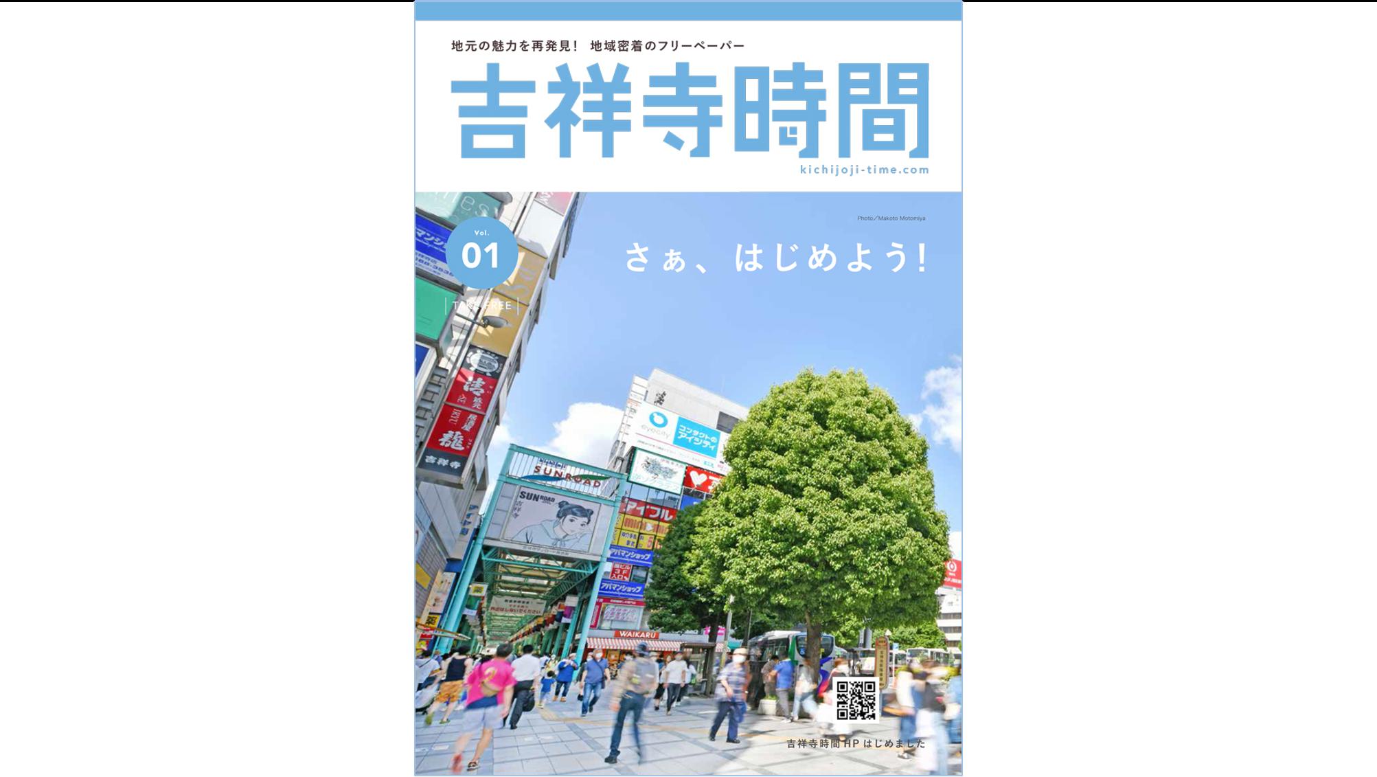 フリーマガジン『吉祥寺時間』への協力