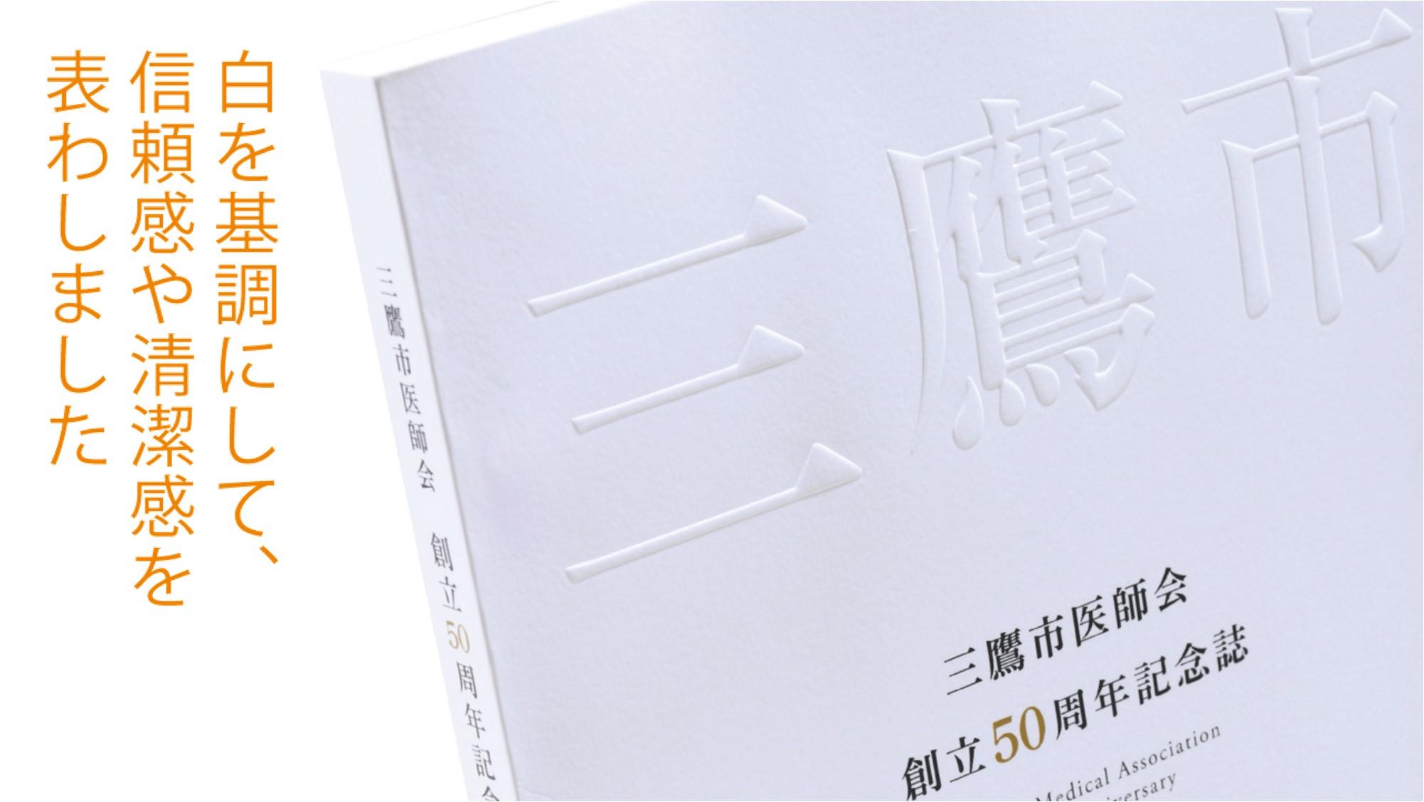 制作事例:公益社団法人三鷹市医師会様 『三鷹市医師会創立50周年記念誌』