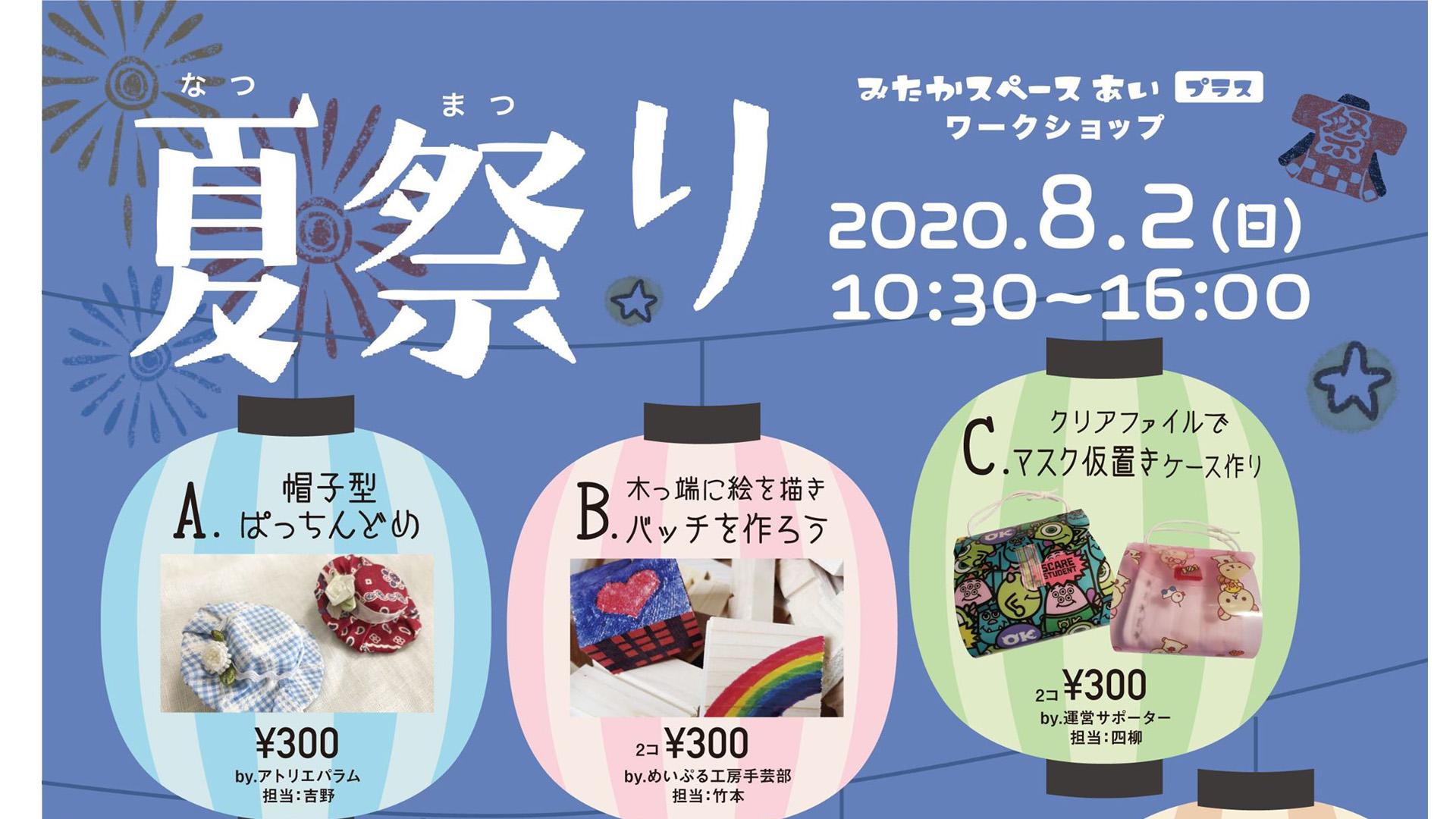 [地域情報]『夏祭り』ワークショップ @みたかスペースあい(8/2)