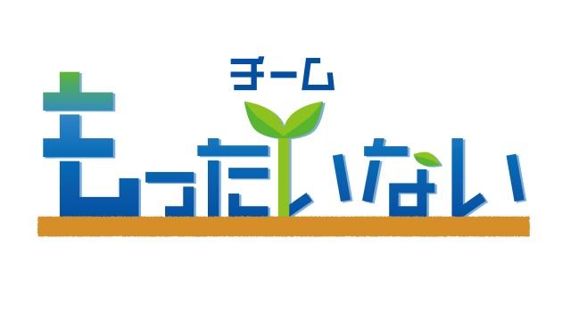 東京都の「チームもったいない」の取組紹介に掲載されました
